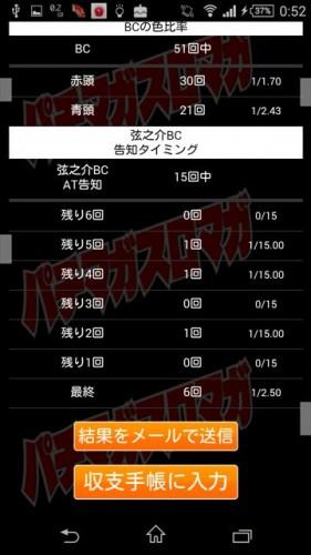 バジ絆設定判別 (3)