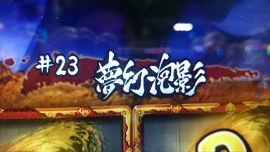 バジ絆 (26)