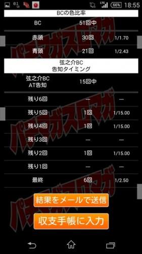 バジ絆設定判別 (1)