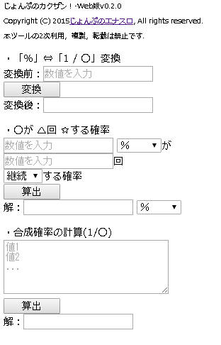 じょんぷのカクザン