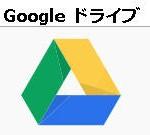Googleドライブ 写メの画像アップロード、閉店チェックなど