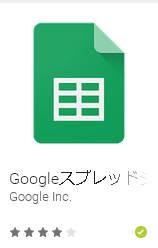 スプレッドシートGoogle