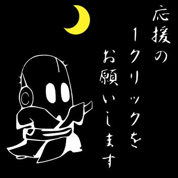 サボハニ暗転月あり
