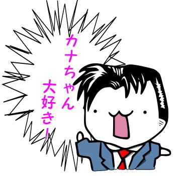 サラリーマン金太郎カナちゃん大好き