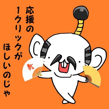 ヒデヨシおやじ3応援クリックバナー