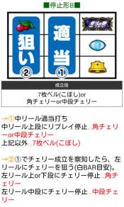 北斗強敵逆押し手順 (2)1