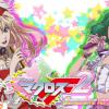 マクロスF2ボーナスライブ(Bonus Live Ver.)サブ液晶キャラのモード示唆 モード移行率
