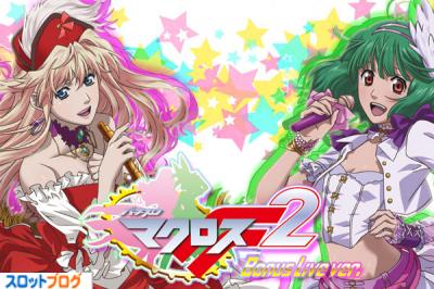 パチスロ マクロスフロンティア2 Bonus Live Ver.バナー
