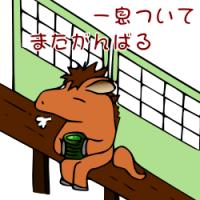 馬ニート一息2