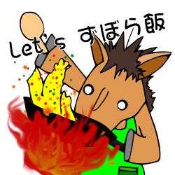 馬ニートずぼら飯2