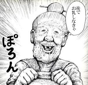 まんゆうき2