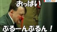 ヒトラー (58)鼻血バナー
