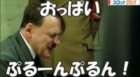 ヒトラーバナー2