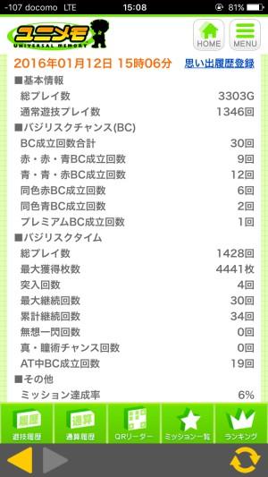 バジリスク絆 (1)