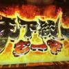 戦国乙女2(深淵に~)リセット時の初期天下ポイントについて、終了画面ヨシテルに注意!設定6はこうなる!萌えおっぱ○に期待値はあるのか!?初打ち感想