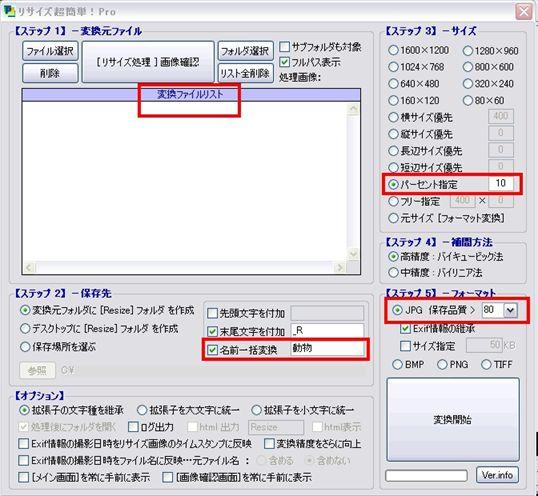リサイズ超簡単!pro (1)