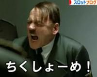 ヒトラー (1)バナー