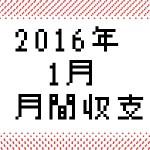 2016年 1月の月間収支