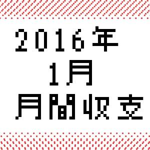 2016年1月月間収支