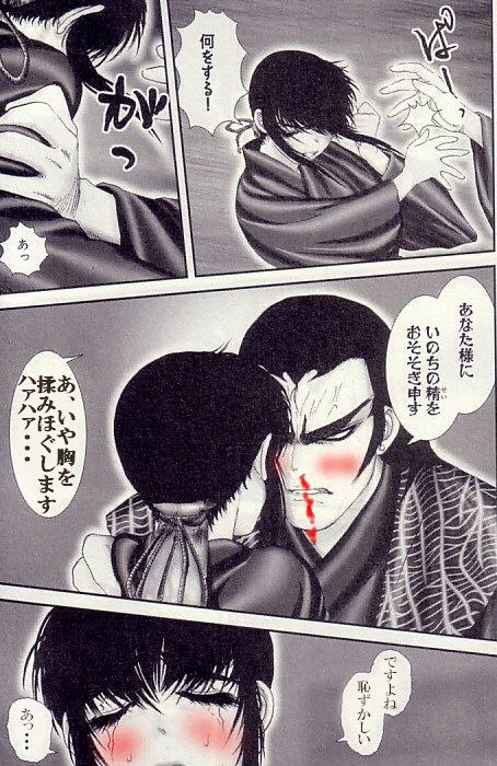 バジリスク絆22