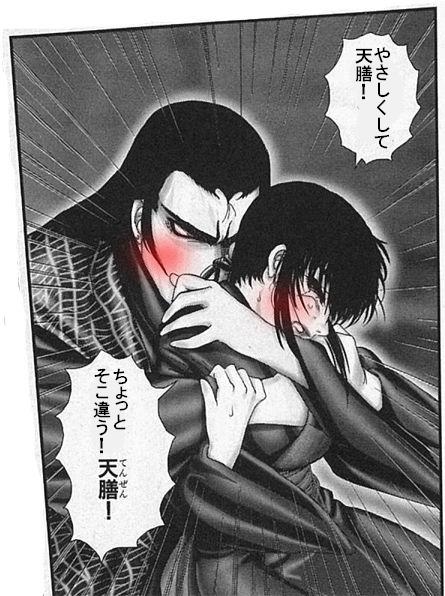 バジリスク絆 (51)