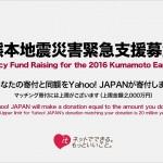熊本地震災害の緊急支援募金を受付中 Yahoo!基金に募金しました。