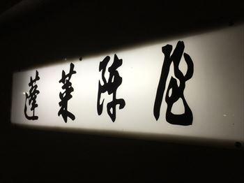 ひつまぶし (1)