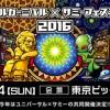 ユニバ×サミー2016年7月24日東京ビッグサイトで開催!入場時間など詳細をまとめてみました。