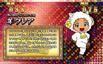 クレアの秘宝伝2 REG中のキャラカード